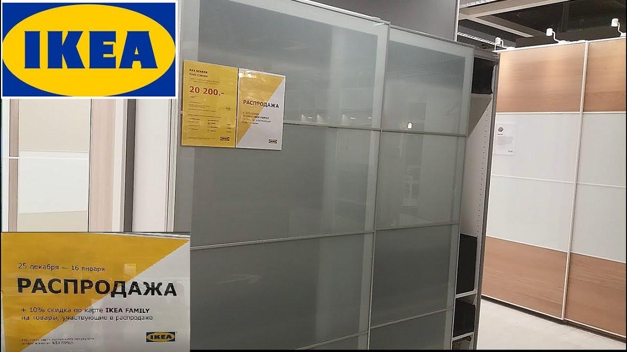 скорее в икеа Ikeaзимняя распродажа мебель кухни шкафы диваны