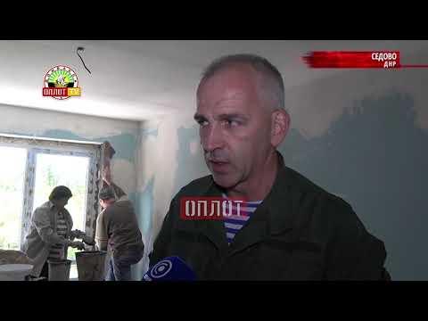 • Седово, ДНР. Шахтерские семьи отправились на отдых