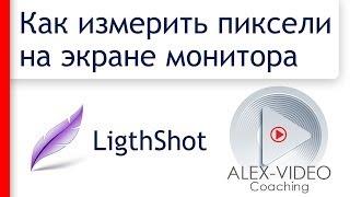 Как измерить пиксели на экране монитора программой Light Shot(Люди со всего мира будут сами отправлять вам деньги! http://wholeworld.bz ◅◅◅ Ссылка на сайт LigthShot - http://prntscr.com..., 2014-01-18T16:40:14.000Z)