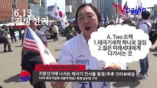 613 지방선거 _ 인지연 서울시장예비후보