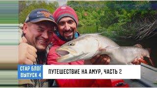 СТАР БЛОГ, выпуск 4 - Путешествие на Амур, часть 2
