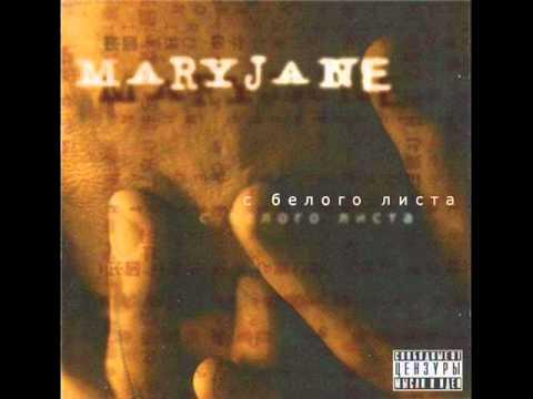Клип Mary Jane - Ангелы-Хранители