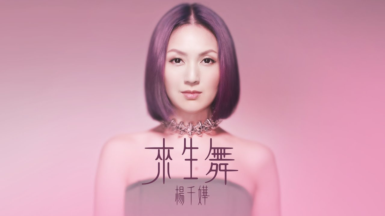 楊千嬅 Miriam Yeung - 來生舞 (歌詞版) [Official] [官方] - YouTube