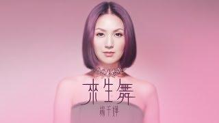 楊千嬅 Miriam Yeung - 來生舞 (歌詞版) [Official] [官方]