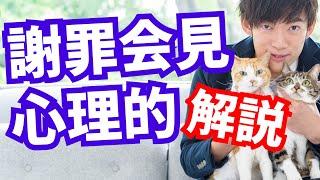 宮迫さんの謝罪会見【心理学的に解説】〜敵を味方に変える謝り方 thumbnail