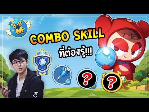 BnB M: สอน Combo Skill ที่จำเป็นต้องรู้ในการไต่ Rank BnB