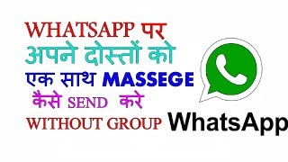 Video Whatsapp par ek sath sabhi dosto ko massege kaise send kare download MP3, 3GP, MP4, WEBM, AVI, FLV Agustus 2018