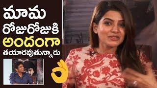 Akkineni Samantha Making Fun With Nagarjuna   Raju Gari Gadhi 2   TFPC