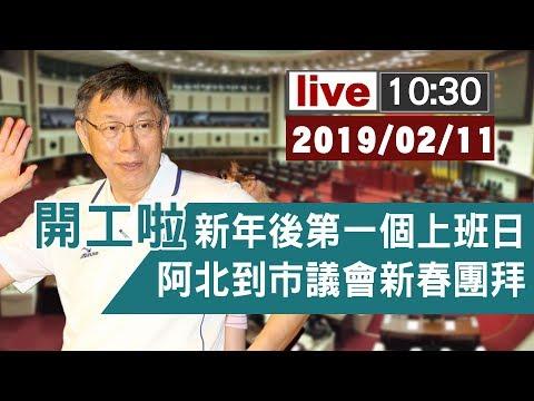 【完整公開】開工啦 柯文哲市議會新春團拜 王世堅準備開砲?!