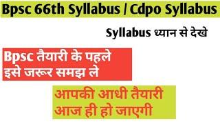 BPSC 66TH /CDPO Syllabus 2020 - syllabus को ध्यान से समझे फिर तैयारी करें