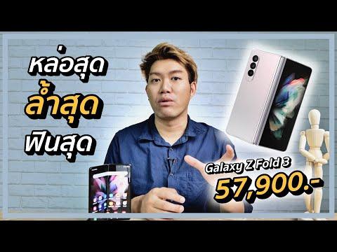 รีวิว Samsung Galaxy Z Fold 3 ที่สุดของมือถือจอพับ รองรับปากกา ราคามิตรเต่า กล้องโหดกว่าที่คิด