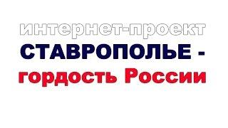 Приглашаем ведущие ВУЗы Ставрополя Ставропольского края и Юга России(, 2015-08-27T23:33:07.000Z)