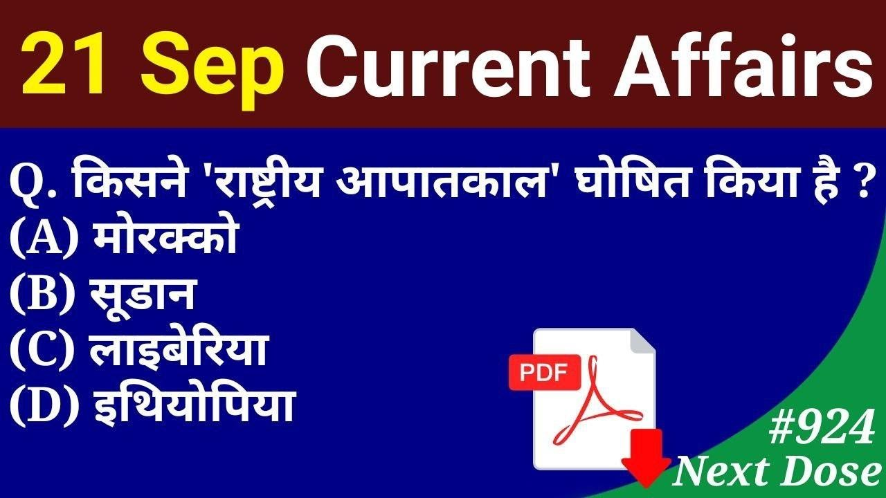 Next Dose #924 | 21 September 2020 Current Affairs | Daily Current Affairs | Current Affair In Hindi