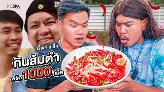 [ENG SUB] Eating Somtum with 1,000 Chiles!! (Tar and Yut Are So Extreme) - Order Bie EP.3