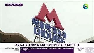 Машинисты бастуют: метро Тбилиси встало впервые за 62 года