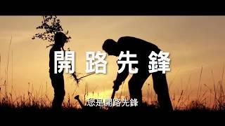 【殺戮元年】開路先鋒篇 - 8月24日 回到起死點