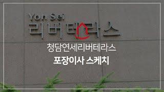 [강남구 포장이사] 청…