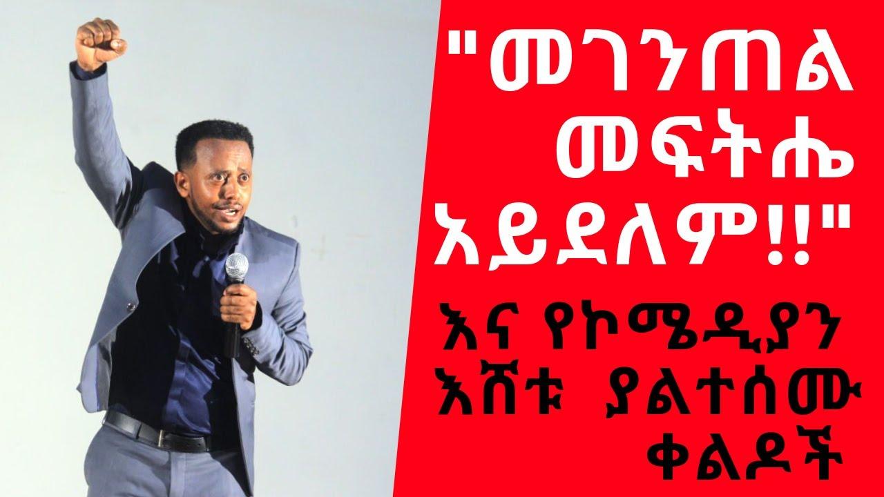 የኮሜዲን እሸቱ የመድረክ ጀርባ ህይወት እና ያልተለቀቁት ቀልዶቹ Comedian eshetu new comedy