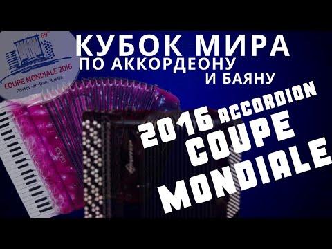 Кубок Мира по баяну и аккордеону 2016 Ростов на Дону фильм