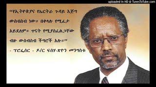 Ethiopia-Eritrea Relations: Prof – Dr Fisseha-Tsion Menghistu - SBS Amharic