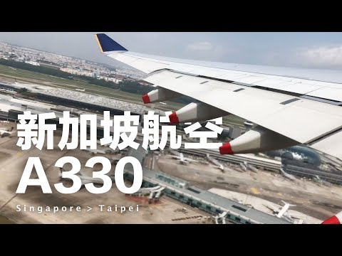 新航 Singapore Airlines SQ878 A330 Singapore - Taipei | Economy
