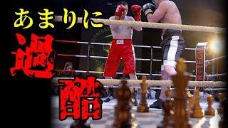 【チェスボクシング】頭脳と体力が必要な過酷な競技!【マイナースポーツ】