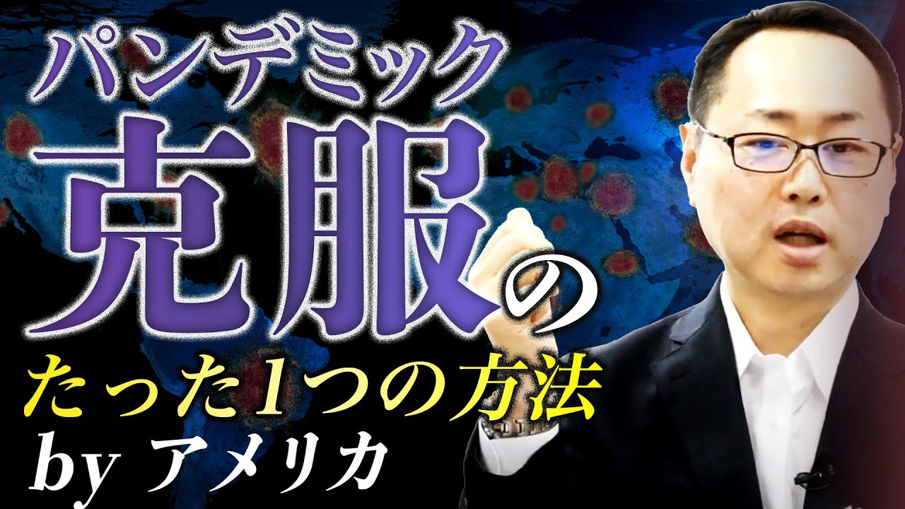 日本の未来も明るい?コロナ問題 克服済:アメリカ経済がうなぎ上りなワケ...【パワーゲーム2021年6月号】