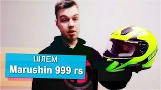 Обзор мотошлема Marushin 999 rs