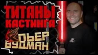 Casting X Титаны Кастинга Пьер Вудман