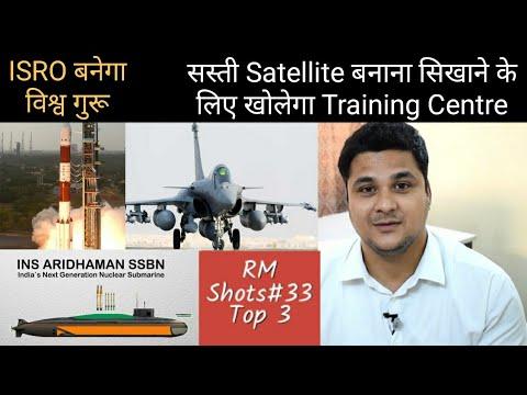 Top 3| Global Teacher ISRO, INS Aridhaman, ISRO Working With JAXA