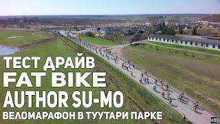 Антон Степанов вело Тест Драйв Fat bike Author Su-mo. Туутари парк марафон.
