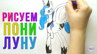 Как нарисовать пони Принцесса Луна поэтапно | Уроки рисования My Little Pony