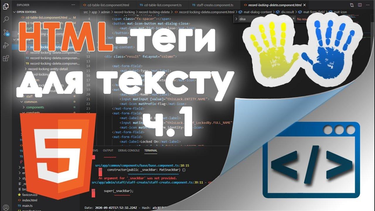 Урок 4. HTML-теги для тексту ч.1 - YouTube