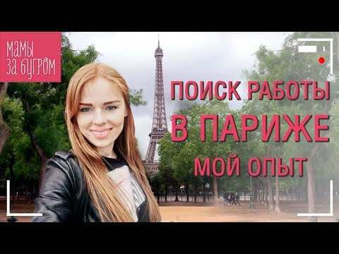 Жизнь русских во Франции. Как найти хорошую работу в Париже. Мой опыт.