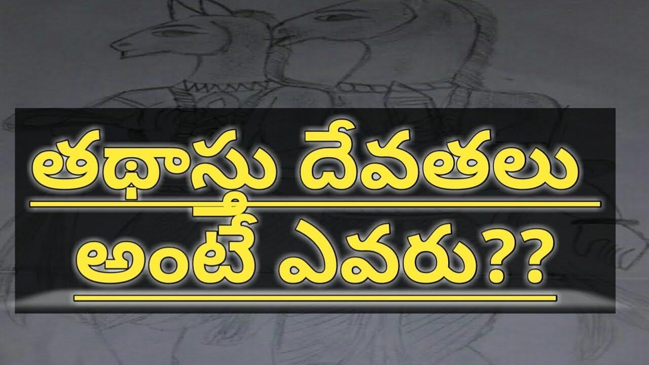 Who Are Tathastu Devatas-Telugu Devotional News