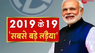 Lok Sabha Election 2019: Will BJP get success in UP and Bihar?
