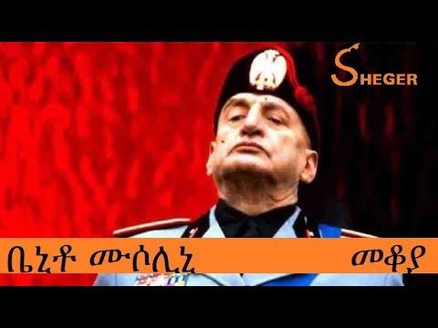 Sheger FM 102.01 Mekoya: የቤኒቶ ሙሶሊኒ የሕይወት ታሪክ