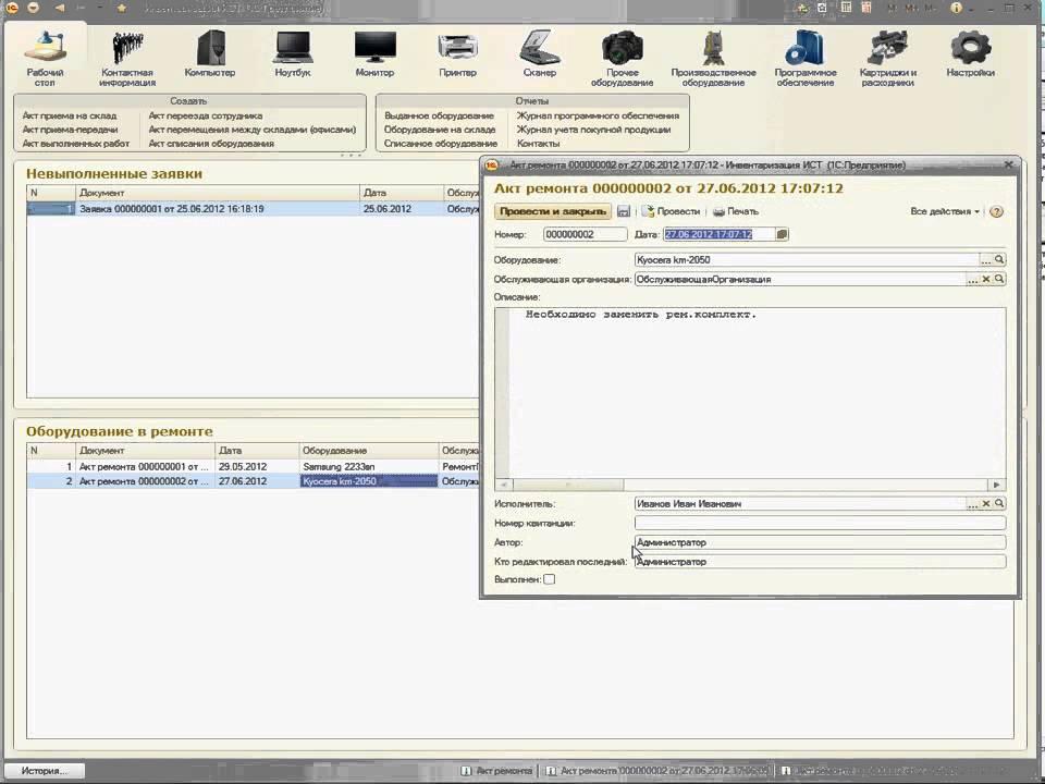 Artconfig инвентаризация скачать Torrent - фото 5