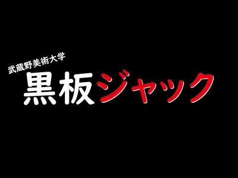 芸術!美術!アート!黒板ジャック!! 入間市立高倉小学校3年2組
