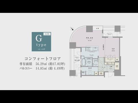 コンフォートフロア(Gタイプ/ 家具・家電なし)