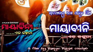 Mayabine upcoming oriya film by sridhara martha।। entertainment news।। newodishadarshna।।