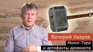 Молот тора и артефакты древности