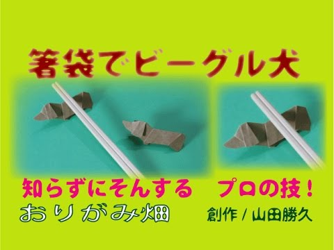 クリスマス 折り紙 折り紙 折り方 難しい 犬 : wanchan.jp