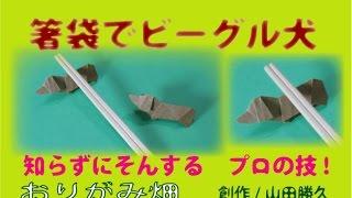 折り紙のビーグル犬の簡単な折り方動画です。Origami beagle dogs(創作...