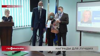 Лучших спортсменов Прибайкалья наградили в Иркутске