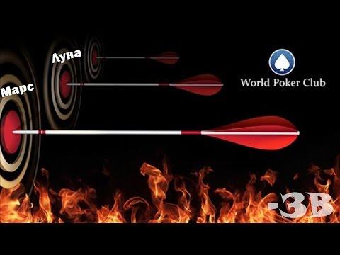 World Poker Club   ИГРА В СОВЕСТЬ   ЖУТКО ГРОМКО И ЗАПРЕДЕЛЬНО БЛИЗКО