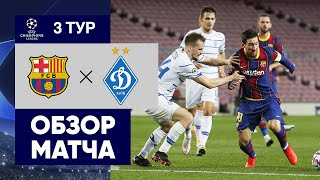 04.11.2020 Барселона - Динамо Киев -  2:1. Обзор матча