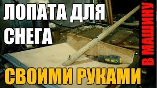 Лопата для снега своими руками. В машину. / How to make Snow shovel (car winter equipment) DIY