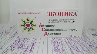 Фитосвечи Эконика с АСД 2ф 1.3 г n10 по рецепту Дорогова