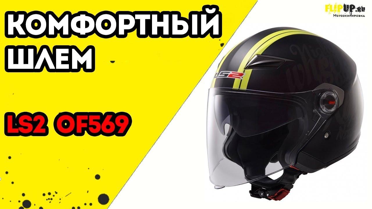 Хотите купить дешевле?. ▷ magazilla сравните цены ₴ на мотошлем ls2 ff352 rookie ✓ прайсы более 1000 магазинов!